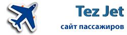 Tez Jet Airlines